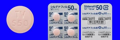 シルデナフィル錠50mgVI「テバ」
