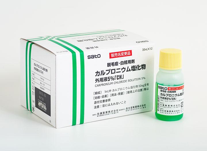 アロビックス(塩化カルプロニウム外用液)